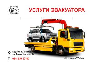 услуги эвакуатора в Днепропетровске